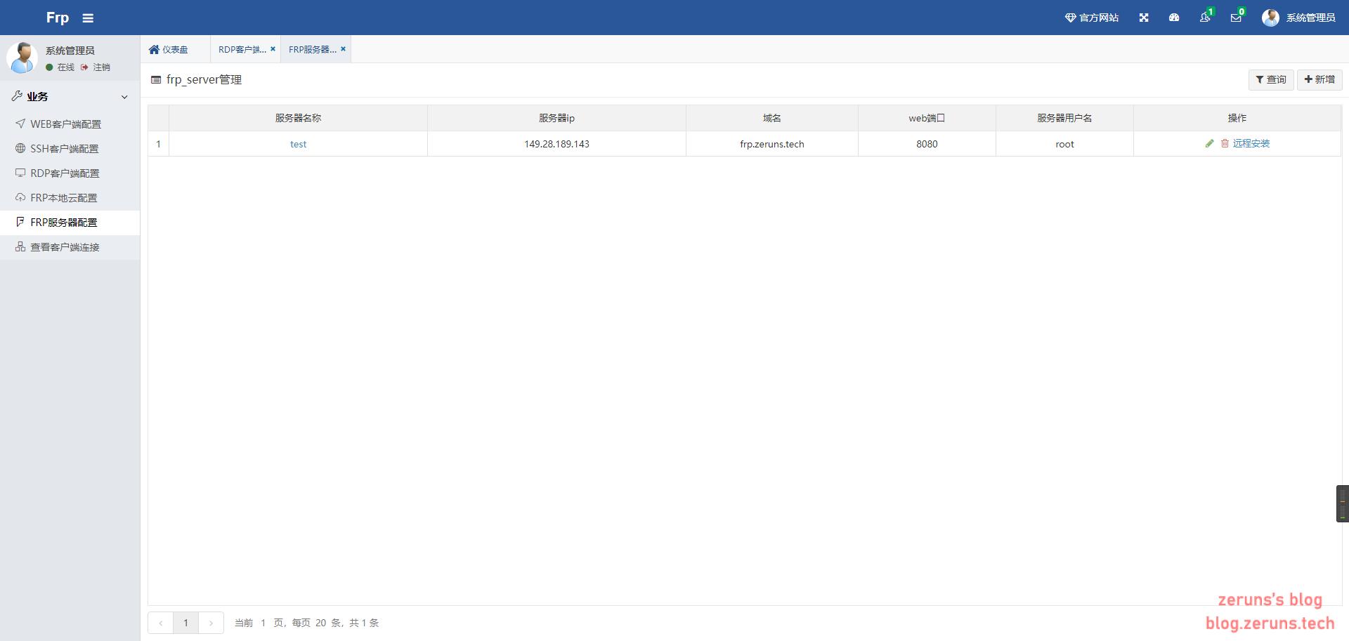 2020 03 14 19 10 42 - 搭建内网穿透服务器,带Web面板