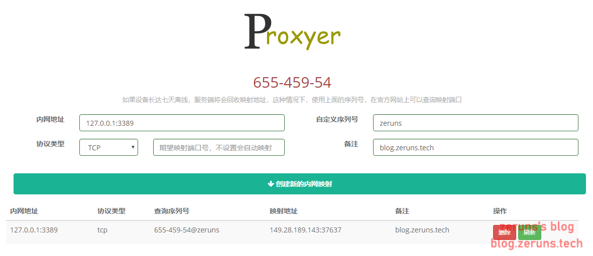 2020 03 14 20 04 55 - 搭建内网穿透服务器,带Web面板