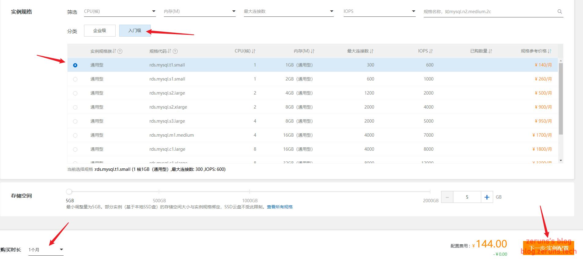 2020 04 17 17 34 31 - 使用阿里云搭建网站并实现站库分离