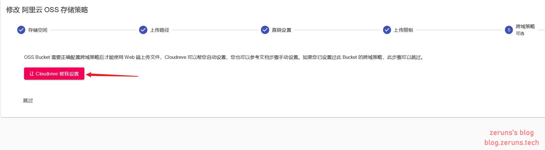 2020 04 22 10 28 03 - 使用Cloudreve自建不限速的网盘,支持离线下载