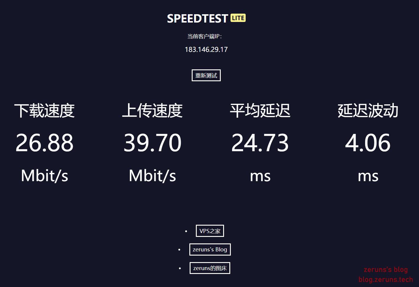 2020 07 03 21 54 44 - VPS搭建speedtest测速页面来测服务器带宽