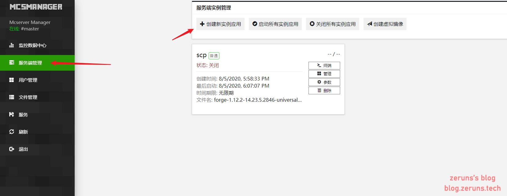 2020 08 06 02 22 47 - Linux搭建MC私服forge版,带WEB管理面板