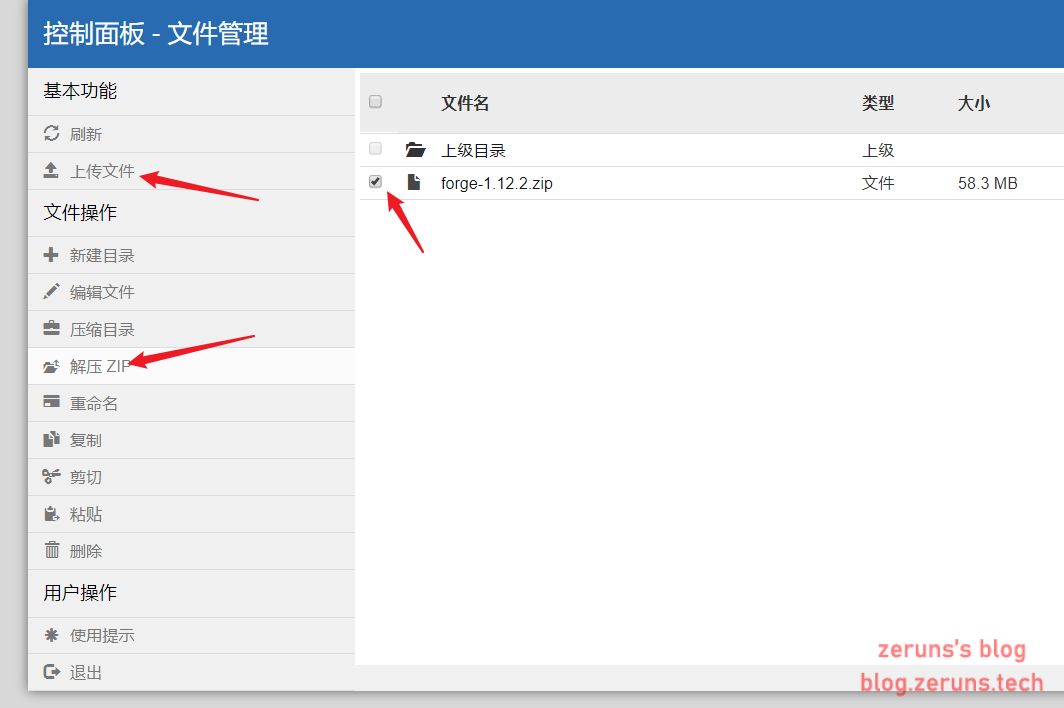 2020 08 06 02 29 58 - Linux搭建MC私服forge版,带WEB管理面板