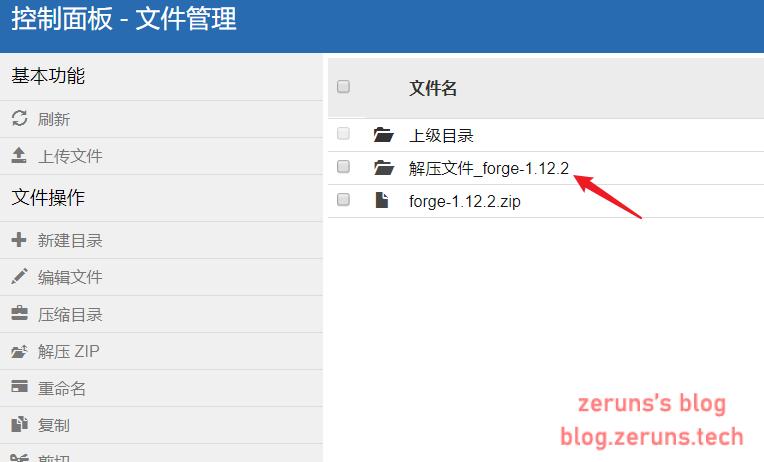 2020 08 06 02 31 15 - Linux搭建MC私服forge版,带WEB管理面板