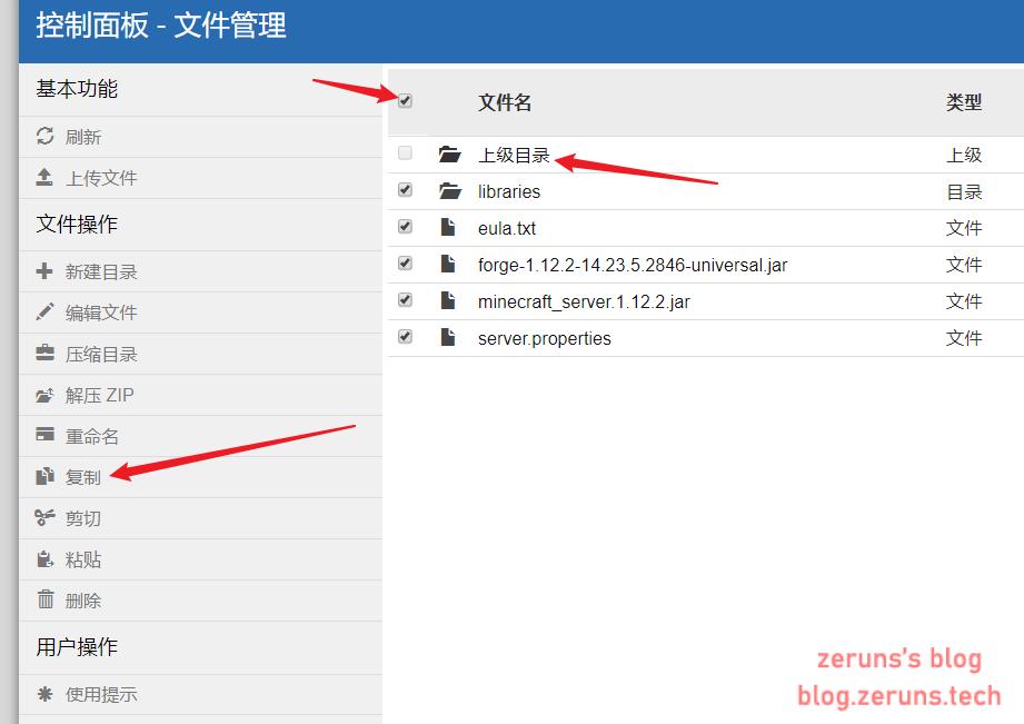 2020 08 06 02 31 49 - Linux搭建MC私服forge版,带WEB管理面板