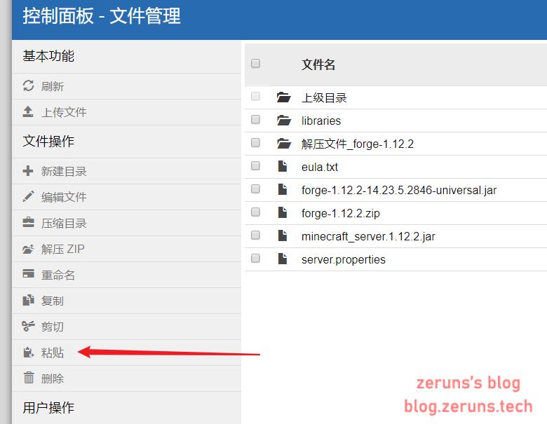 2020 08 06 02 32 11 - Linux搭建MC私服forge版,带WEB管理面板