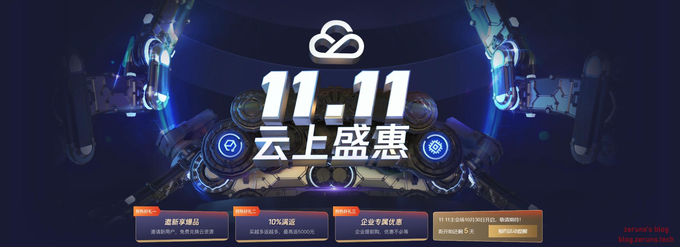 2020 10 24 13 56 33 - 各大云服务器厂商双11优惠活动大全,低价VPS/云服务