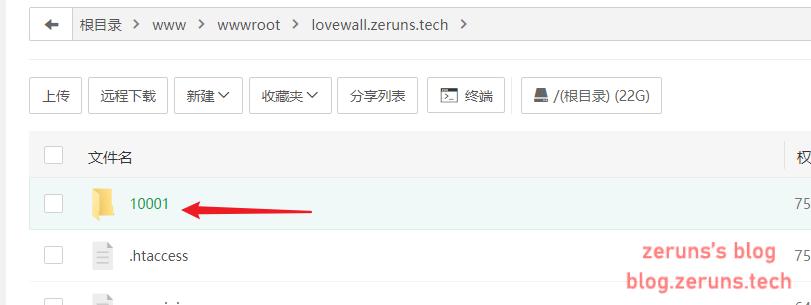 2021 06 27 00 29 34 - 如何搭建一个表白墙网站(LoveWall),Linux搭建网站教程