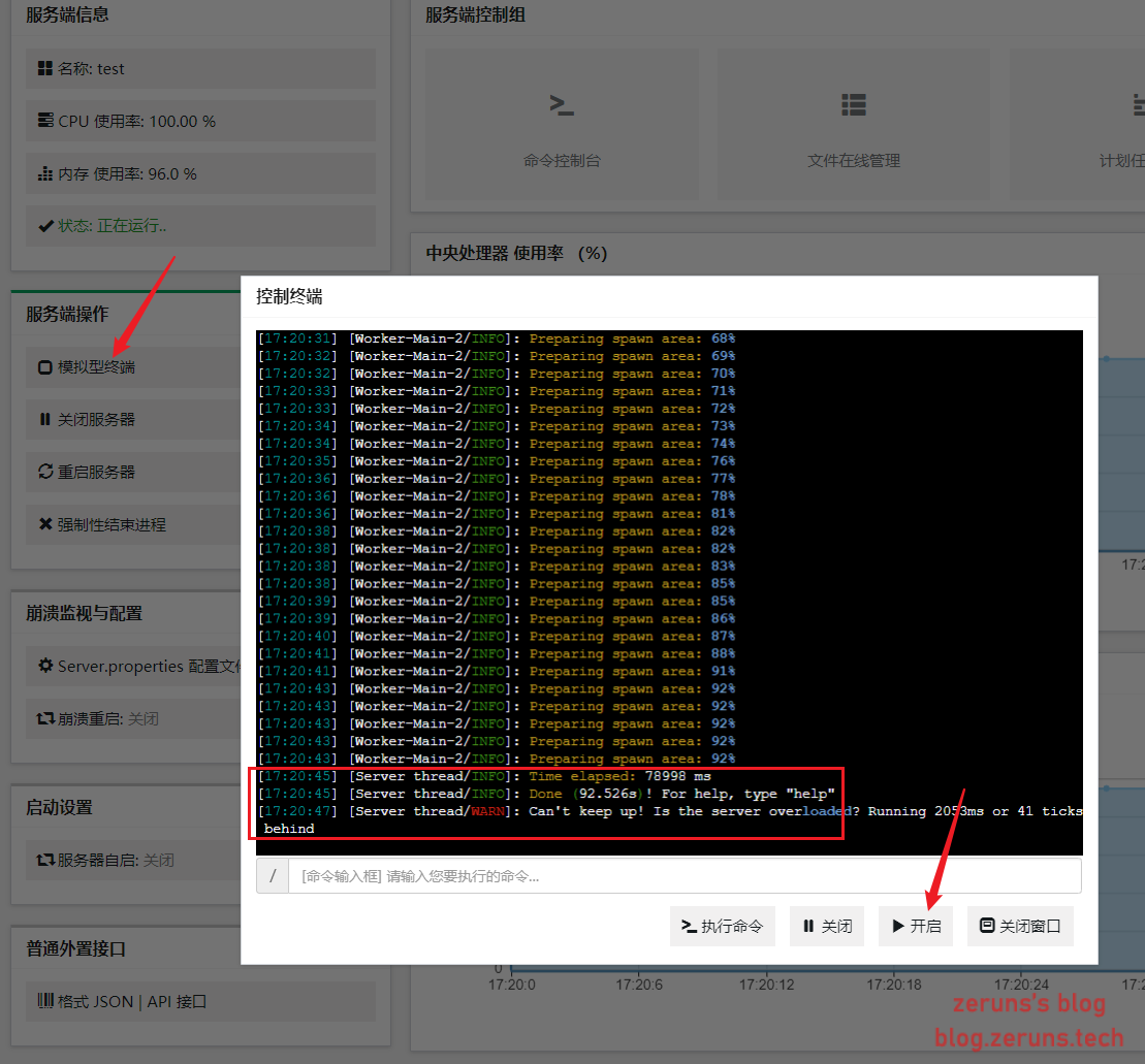 2021 07 10 17 21 06 - Linux搭建 我的世界 1.17.1 Forge版 服务器教程,可装MOD,带面板